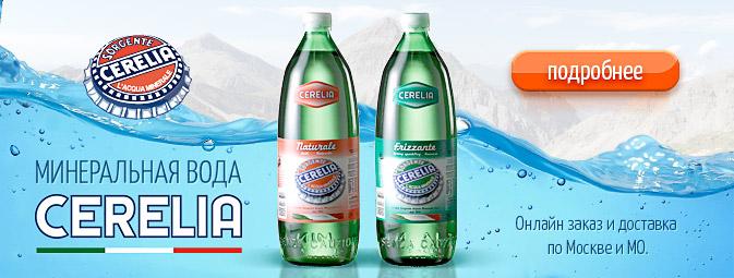 Минеральная вода Cerelia (Италия)