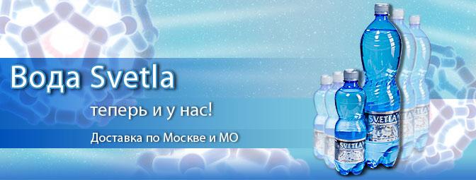 Вода Svetla
